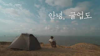 [캠핑로그] 두 번째, 가을 굴업도|가을캠핑|백패킹 성…