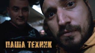 ПАША ТЕХНИК. Рождение сына Федук и Лев Против большое интервью