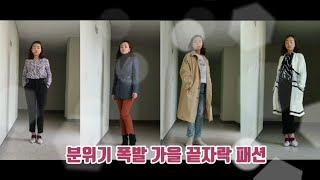 가을/초겨울 코디완성 - 워킹맘 출근룩 /옷잘입는 방법…