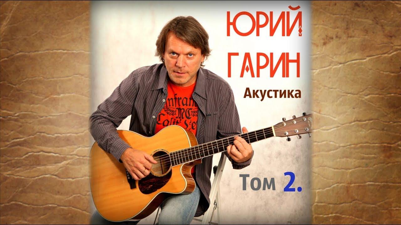 Юрий Гарин - Новогодний тост