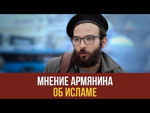 Что впечатляет армян в мусульманах?