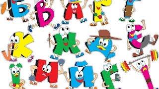Живая азбука для малышей. Алфавит для малышей. Русский алфавит.(Подписывайтесь на наш канал https://www.youtube.com/channel/UCBt7A51eoAdj_v6x6R7DIyg Живая азбука для малышей - это уникальная инте..., 2015-11-28T14:24:54.000Z)