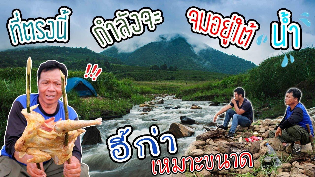 เอาชีวิตรอดกับพ่อ EP.3 เอาชีวิตรอด 24 ชั่วโมง ดินแดนใต้น้ำ ไก่ย่างขมิ้น สูตรครัวป่าไผ่ l SAN CE