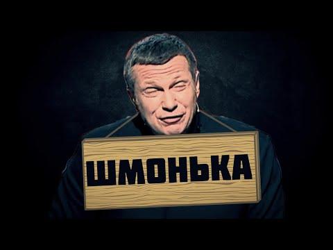 Что там по поводу Соловьева aka «Шмонька»?!