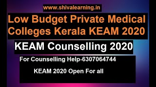 Low Budget Private Colleges Kerala |KEAM 2019| Kerala 2019 Registration ,Counselling