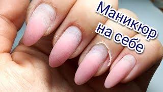 Чистый Маникюр Сама Себе | Выравнивание Ногтевой Пластины Камуфляжной Базой