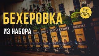 БЕХЕРОВКА. Как сделать Качественный Продукт в домашних условиях. // Олег Карп