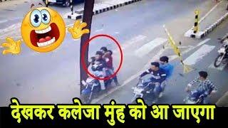 Shocking Video- बाइक चलाने वाले इस वीडियो को ज़रूर देखें  Live Accident record in CCTV Camera 