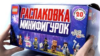 LEGO Movie 2 минифигурки и Варлорд в Лего Фильм-2