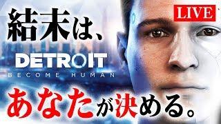 #1【5/25 生放送アーカイブ】マルチエンディングSF超大作『Detroit: Become Human (デトロイトビカムヒューマン)』【PS4最新作実況プレイ】