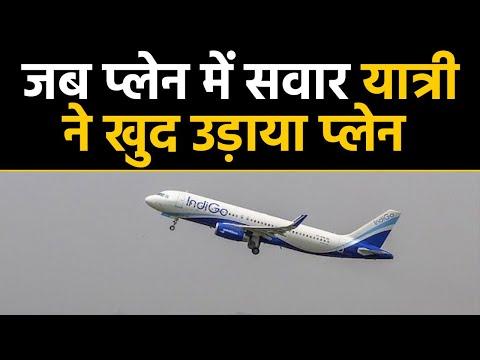 Experienced pilot flying as passenger operates IndiGo flight | वनइंडिया हिंदी
