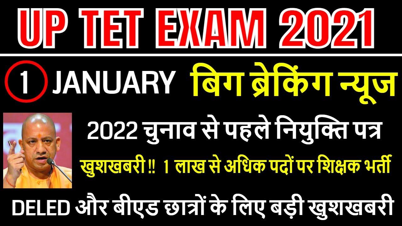 btc tet exam 2021