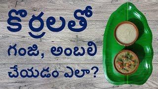 కొర్రలతో గంజి, అంబలి చేయడం ఎలా?   How to Make Ganji and Ambali with Korralu