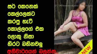 Repeat youtube video supirima athal eka sinhala wal katha | වල් කතා