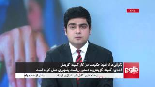MEHWAR: Election Selection Committee Discussed/محور: کمیته گزینش کمیشنران کمیسیون های انتخاباتی