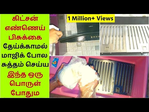Easiest Way To Clean Chimney -  Kitchen Series 6 - மேஜிக் போல சுத்தம் செய்யலாம் - Kitchen Cleaning