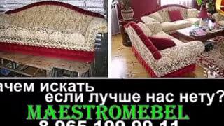 Перетяжка мебели,ремонт, реставрация. Изготовление мягкой мебели. Диваны, стулья. Обивка(, 2011-08-14T20:46:05.000Z)