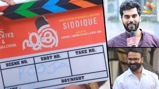 Fukri Movie Pooja   Jayasurya   Siddique   John Kaippallil
