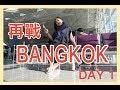 Bangkok 2017    Day 1       ASIATIQUE