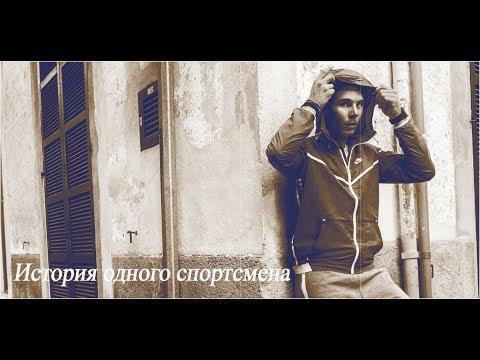 """Rafael Nadal -""""История одного спортсмена"""".Story Rafael Nadal[HD]."""