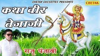 Veer Teja Ji Ki Katha - वीर तेजाजी की कथा | Super Hit Tejaji Katha | Raju Punjabi  # Chetak