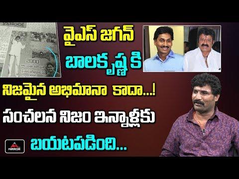 Nadamuri Balakrishna Fan Ananthapuram Jagan Gives Clarification on YS Jagan Fan of Him | Mirror TV
