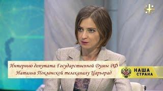 Наталья Поклонская: Фильм «Матильда» провоцирует людей на неправомерные действия