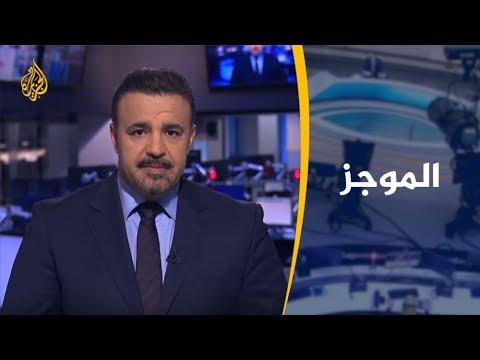 موجز الأخبار - العاشرة مساء (2019/11/20)  - نشر قبل 2 ساعة