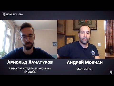 Коронакризис в российской экономике: кого спасать? Андрей Мовчан в стриме «Новой газеты»