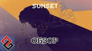 Sunset | Стильный ИгроЭксперимент| Рецензия [OG Review]