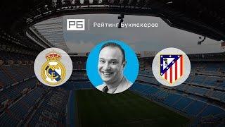 видео Прогноз на матч Атлетико – Реал Мадрид