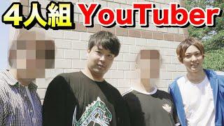 YouTube動画:4人組YouTuberになりました。