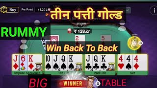 TEEN PATTI GOLD ।  PLAY RUMMY BIG TABLE  WIN BACK TO BACK, तीन पत्ती गोल्ड screenshot 2