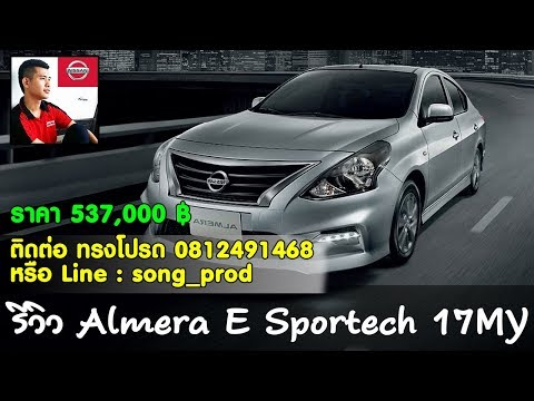 รีวิว Almera E Sportech 17MY มีอะไรเพิ่มจา�เดิมบ้าง?l เช็คโปรโมชั่น นิสสัน By โปรด l