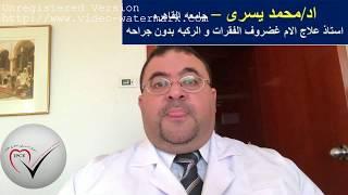 كيف تمنع عوده الم الفقرات و الركبه و حمايه المريض من تدهور الحاله  - اد/ محمد يسرى