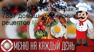 Сыр любой На завтрак 7887 домашних вкусных рецептов