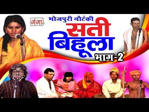 सती बिहूला (भाग-2) | Bhojpuri Nautanki | Nautanki Nach Programme 2017