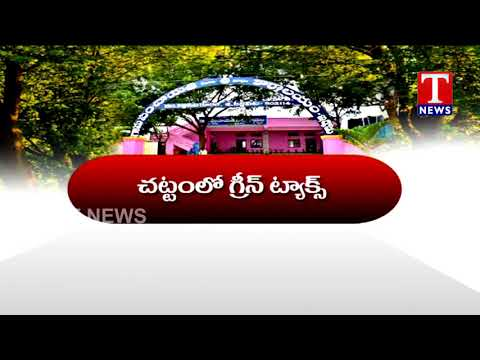 TS Govt Planning to Implement New Panchayat Raj Act soon on Villages | Telangana | TNews