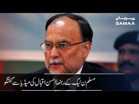 PMLN Leader Ahsan Iqbal talks to media | SAMAA TV | 16 August 2019