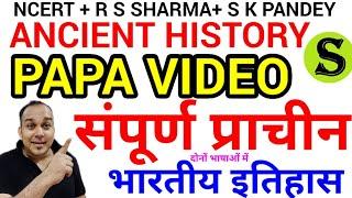 Full Ancient Indian History PAPA VIDEO india prachin itihas r s sharma k pande uppsc ias pcs lekhpal