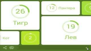 Игры на андроид | игра 94 разновидности кошачьих уровень 22