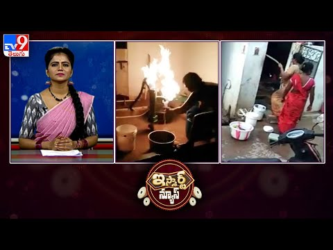 Fire from borewell surprises villagers || iSmart News - TV9