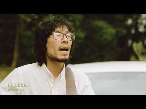 【ふじけん。】君に会いに行くよ (Official Music Video)