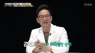 강적들이 예상했던 '떨어지는 안철수 후보 지지율' [강적들] 181회 20170503