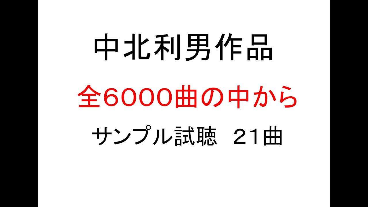 著作権フリー 中北利男作品6000曲から21曲 サンプル