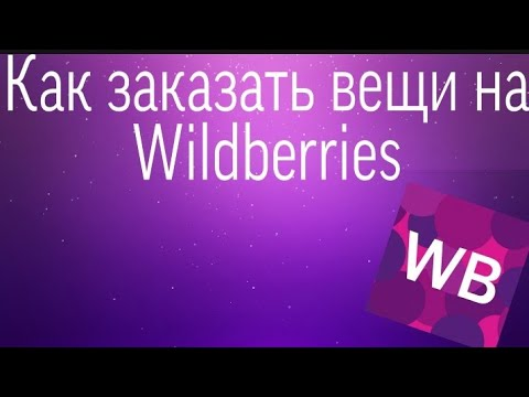 Как заказать вещь на Wildberries