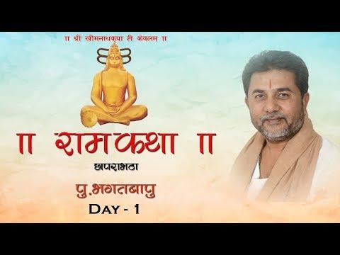 RAMKATHA || BHAGAT BAPU || DAY 2 || JAMBUSAR 2018 LIVE