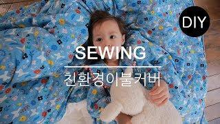 DIY쏘잉 DIY Sewing 이불커버만들기 | 친환경…