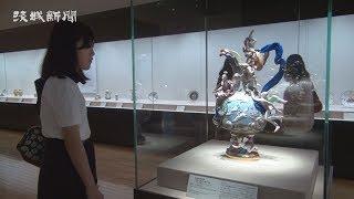 企画展「ヘレンド展」が開幕 県陶芸美術館