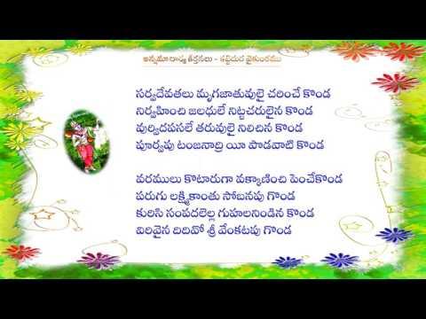 Kattedura Vaikuntamu Lyric & meaning in Annamacharya Sankeerthanalu